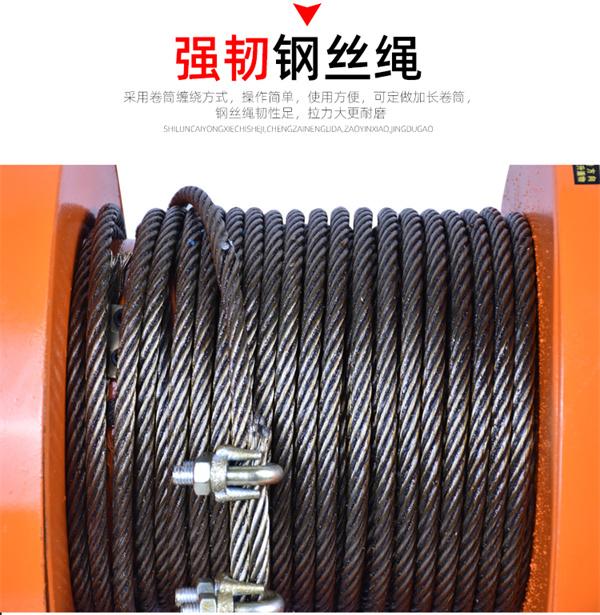 卷扬机钢丝绳